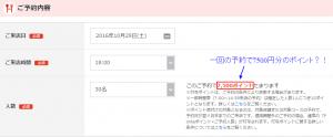 ネット予約で7500円GET