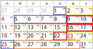 12月混雑カレンダー